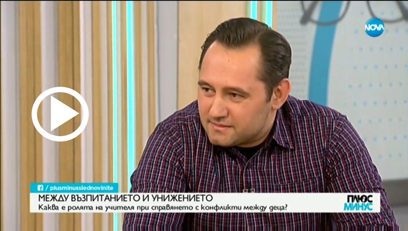 В студиото на Плюс Минус психологът Михаил Михайлов коментира поредния случай на насилие в училище