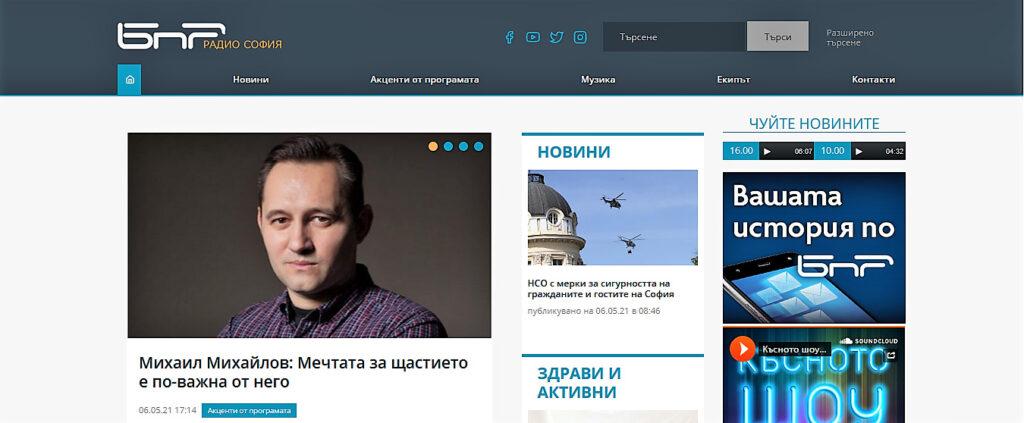 Психологът Психотерапевт Михаил Михайлов говори за щастието по Радио София
